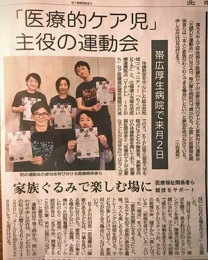 北海道新聞朝刊記事「五感 DE 運動会」