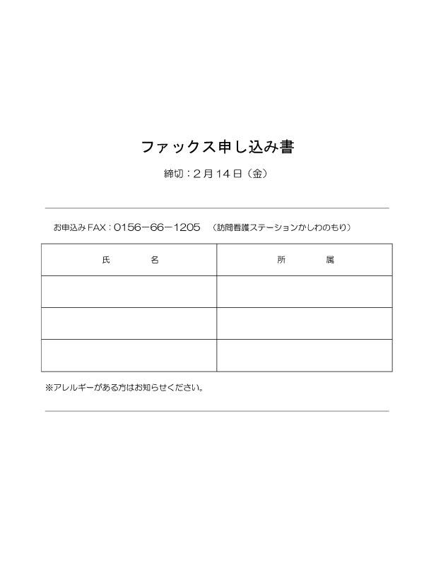 いぇーる in とかち ランチクッキング申込書