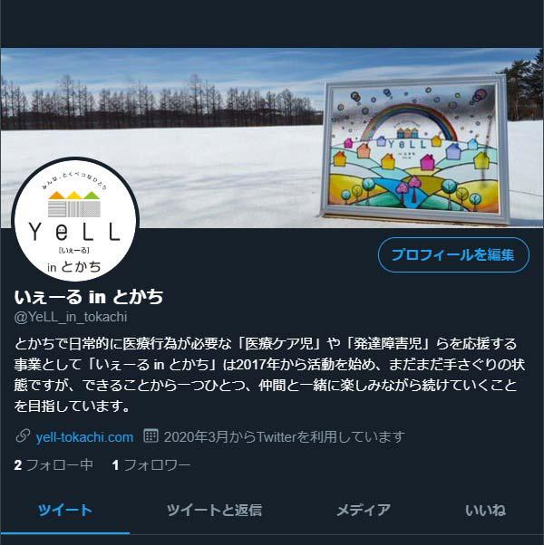 いぇーる in とかちの「公式Twitterアカウント」を開設しました♪