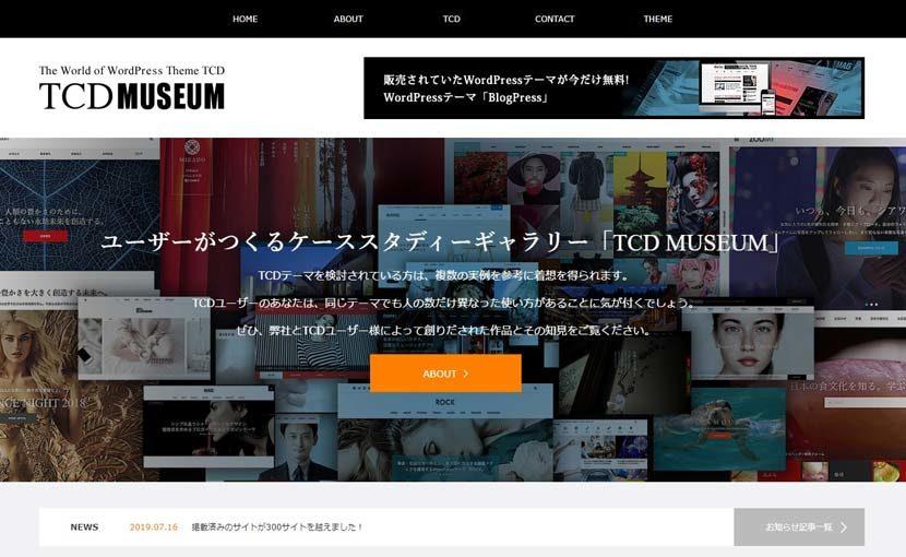 TCD MUSEUM - WordPressテーマTCDを使ったウェブサイトギャラリー「TCD MUSEUM」