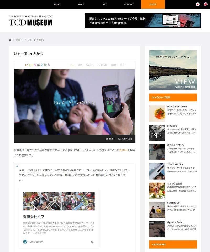 「いぇーる in とかち」のホームページが、「TCD MUSEUM」に掲載されました♪