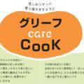 「グリーフ care CooK」のご案内♪
