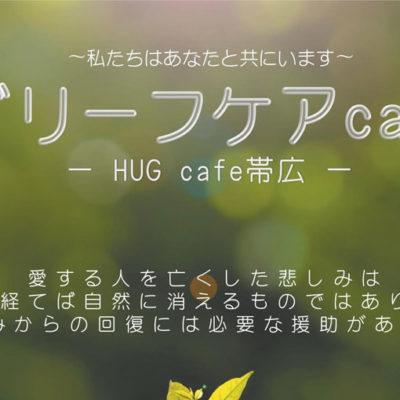 グリーフケア cafe -HUG cafe 帯広- のご案内♪