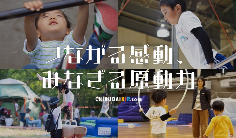 ちくだいKIP(北海道十勝-帯広市-体操教室-総合型地域コミュニティ)